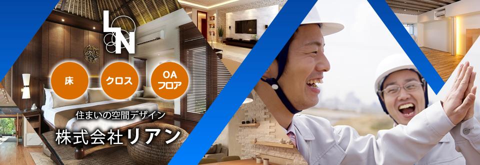 清洲市|内装工事全般は、株式会社リアンにお任せください!